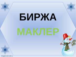 БИРЖА МАКЛЕР zhіgajloe@mail.ru Рабочая страница zhіgajloe@mail.ru