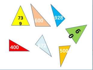 1 вариант: Найти периметр тупоугольного треугольника 2 вариант: Найти перимет