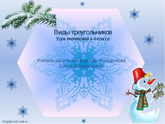 11 200 52 077 89 230 1 2 3 4 5 zhіgajloe@mail.ru Рабочая страница zhіgajloe@m...