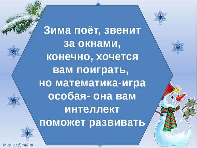 Зима поёт, звенит за окнами, конечно, хочется вам поиграть, но математика-игр...