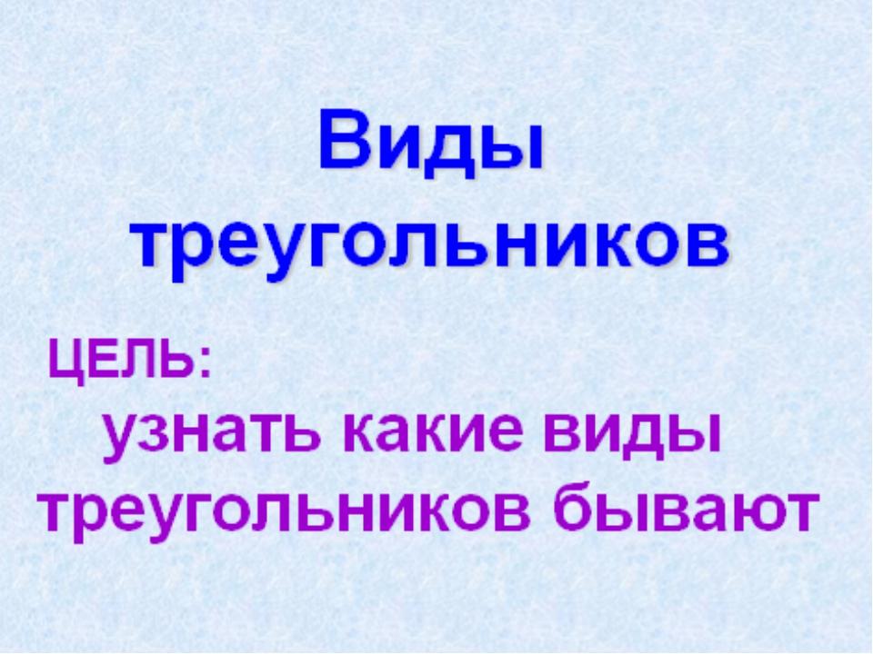 2 3 1 6 4 прямоугольные 3 тупоугольные остроугольные 5 zhіgajloe@mail.ru Раб...