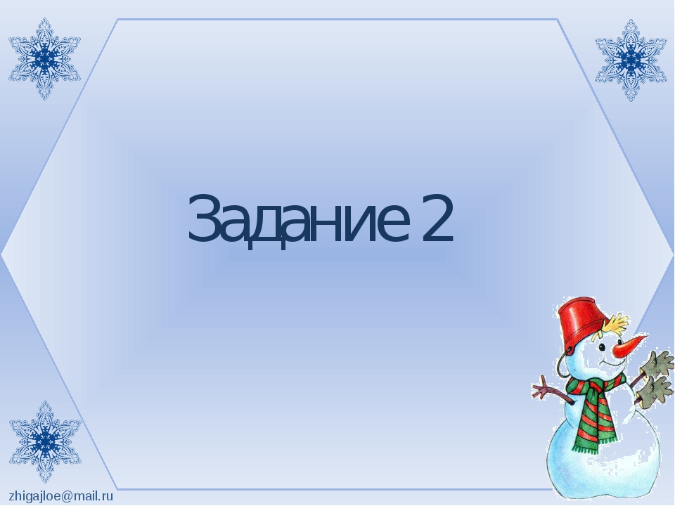 н 679 х 600 = 407400 2500 х 600 = 1500000 zhіgajloe@mail.ru Рабочая страница...