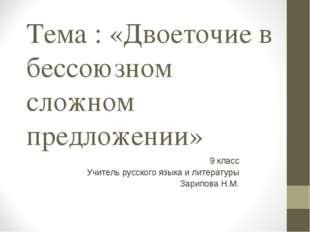 Тема : «Двоеточие в бессоюзном сложном предложении» 9 класс Учитель русского