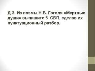 Д.З. Из поэмы Н.В. Гоголя «Мертвые души» выпишите 5 СБП, сделав их пунктуацио