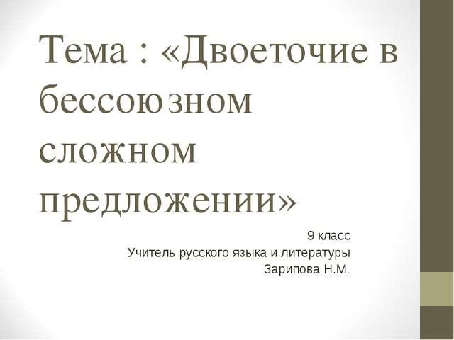 Тема : «Двоеточие в бессоюзном сложном предложении» 9 класс Учитель русского...
