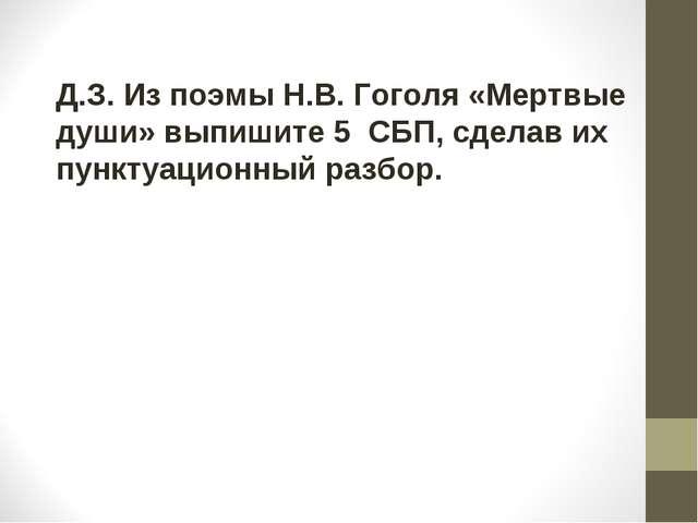 Д.З. Из поэмы Н.В. Гоголя «Мертвые души» выпишите 5 СБП, сделав их пунктуацио...
