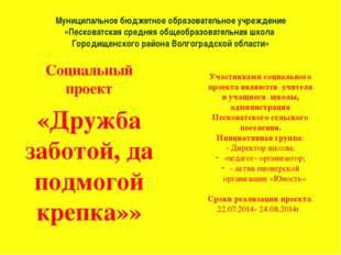Муниципальное бюджетное образовательное учреждение «Песковатская средняя обще