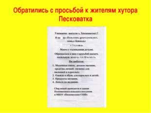 Обратились с просьбой к жителям хутора Песковатка