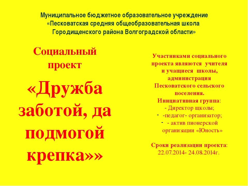 Муниципальное бюджетное образовательное учреждение «Песковатская средняя обще...