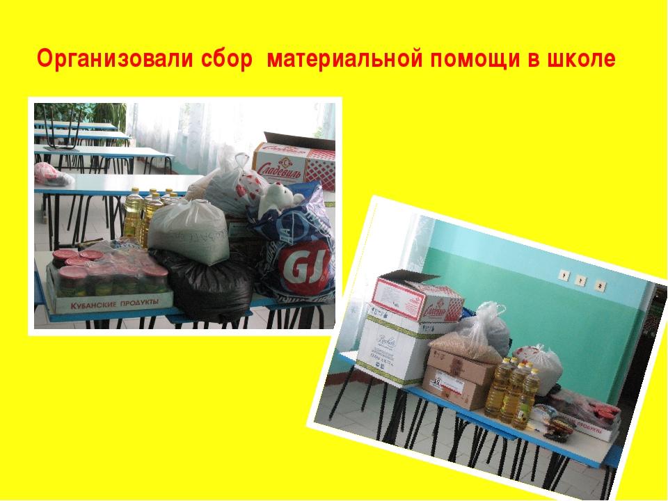 Организовали сбор материальной помощи в школе