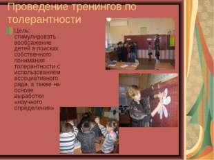 Проведение тренингов по толерантности Цель: стимулировать воображение детей в