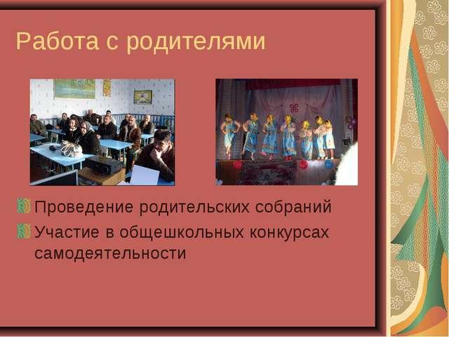 Работа с родителями Проведение родительских собраний Участие в общешкольных к...