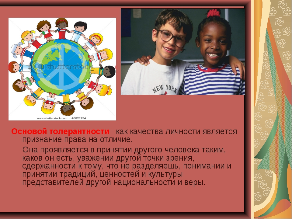 Основой толерантности как качества личности является признание права на отли...