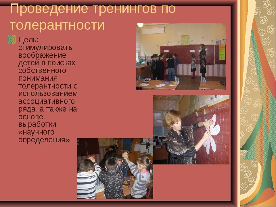 Проведение тренингов по толерантности Цель: стимулировать воображение детей в...