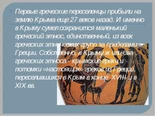 Первые греческие переселенцы прибыли на землю Крыма еще 27 веков назад. И име