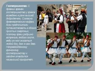 Гостеприимство.С древних времен гостеприимство у греков возведено в ранг выс