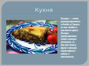 Кухня Мусака — очень распространенное блюдо в Греции, но его любят и крымские