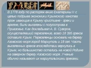 В 1778 году по распоряжению Екатерины II с целью подрыва экономики Крымского