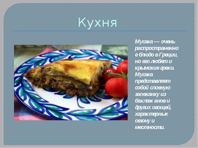 Кухня Мусака — очень распространенное блюдо в Греции, но его любят и крымские...