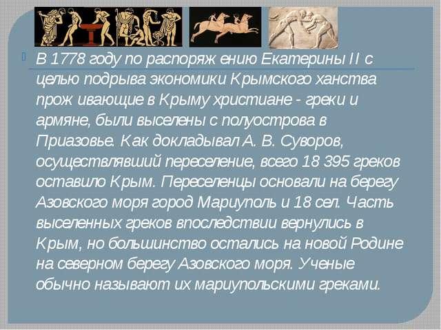 В 1778 году по распоряжению Екатерины II с целью подрыва экономики Крымского...