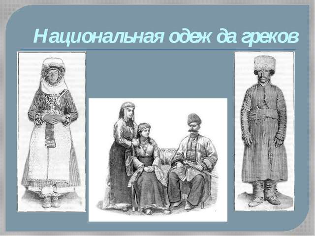 Национальная одежда греков