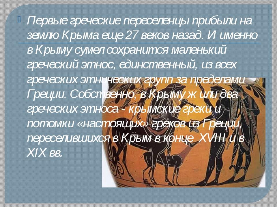 Первые греческие переселенцы прибыли на землю Крыма еще 27 веков назад. И име...