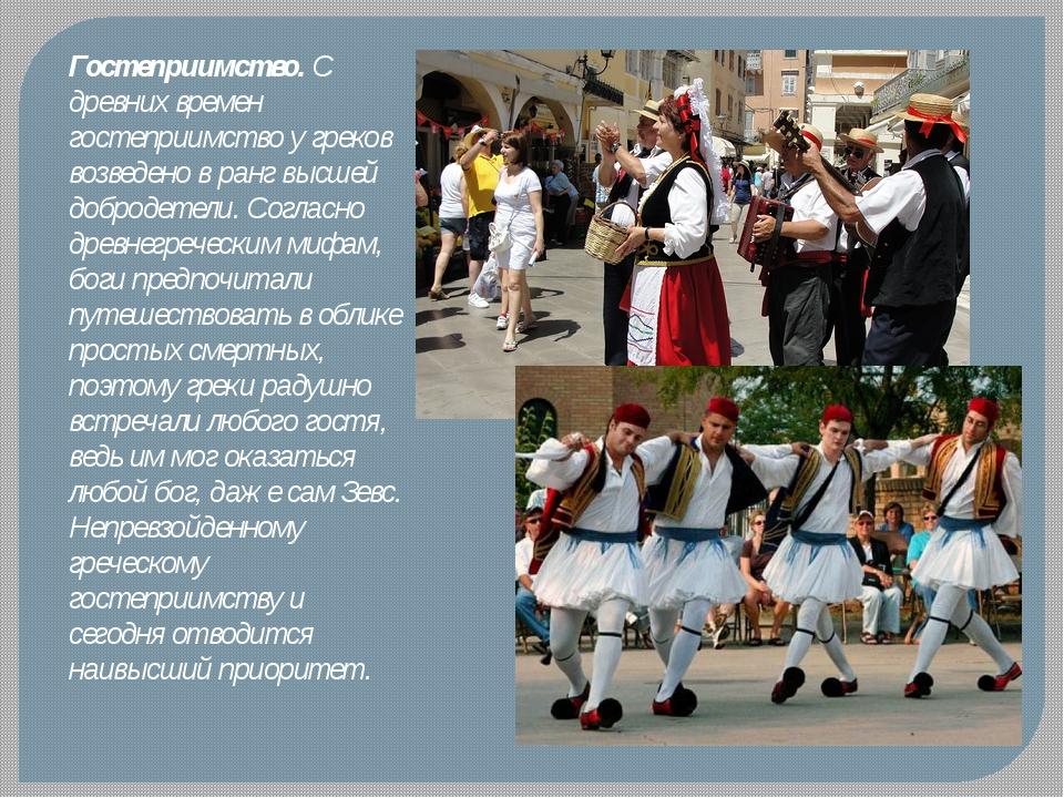 Гостеприимство.С древних времен гостеприимство у греков возведено в ранг выс...