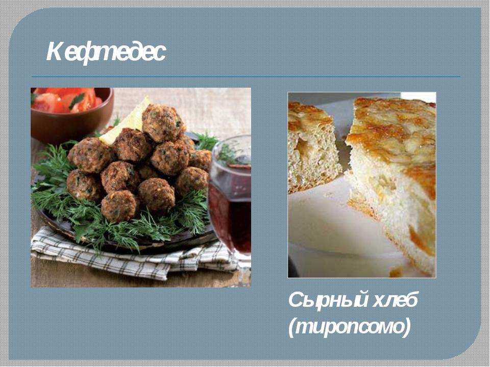 Кефтедес Сырный хлеб (тиропсомо)