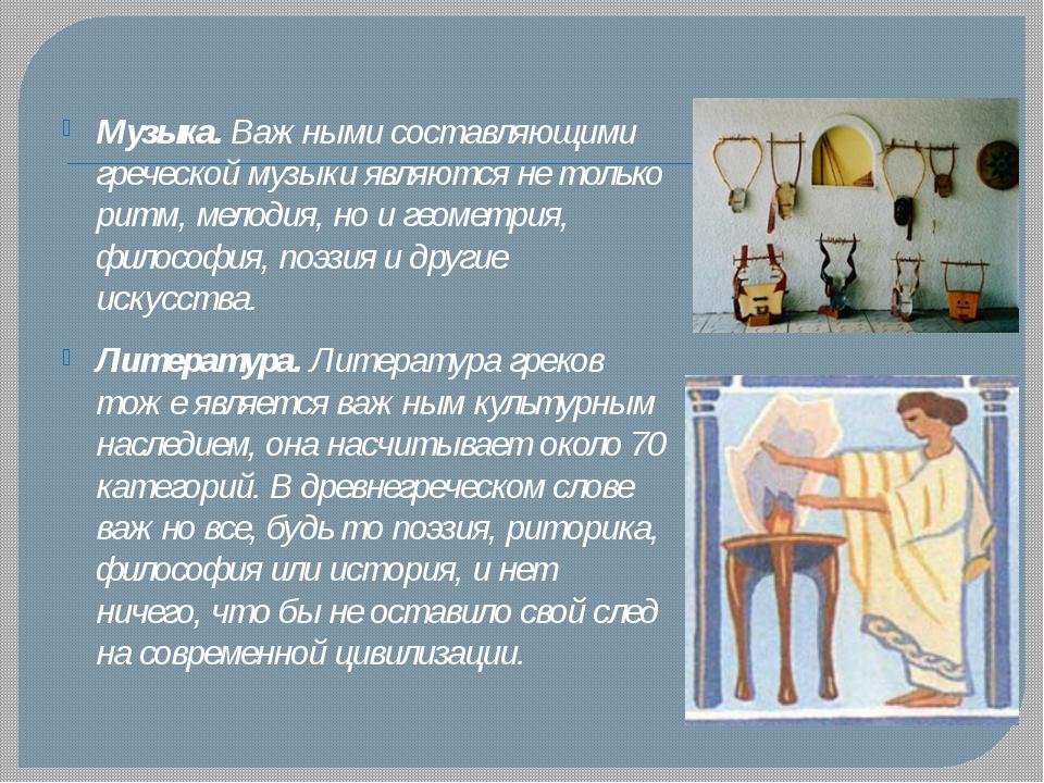 Музыка. Важными составляющими греческой музыки являются не только ритм, мело...