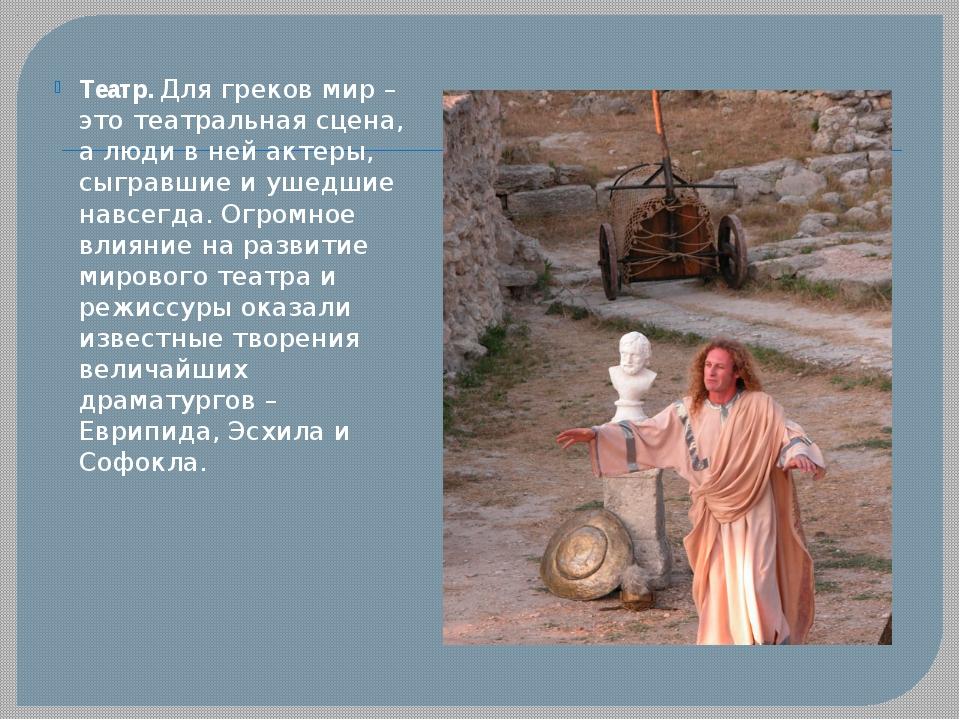 Театр. Для греков мир – это театральная сцена, а люди в ней актеры, сыгравшие...
