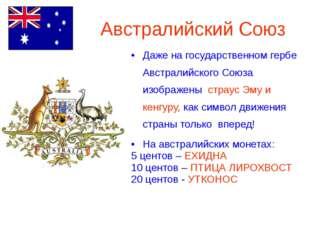 Австралийский Союз Даже на государственном гербе Австралийского Союза изображ