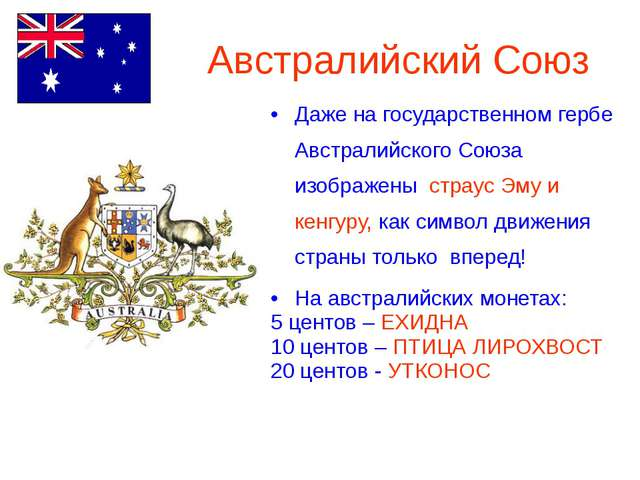 Австралийский Союз Даже на государственном гербе Австралийского Союза изображ...