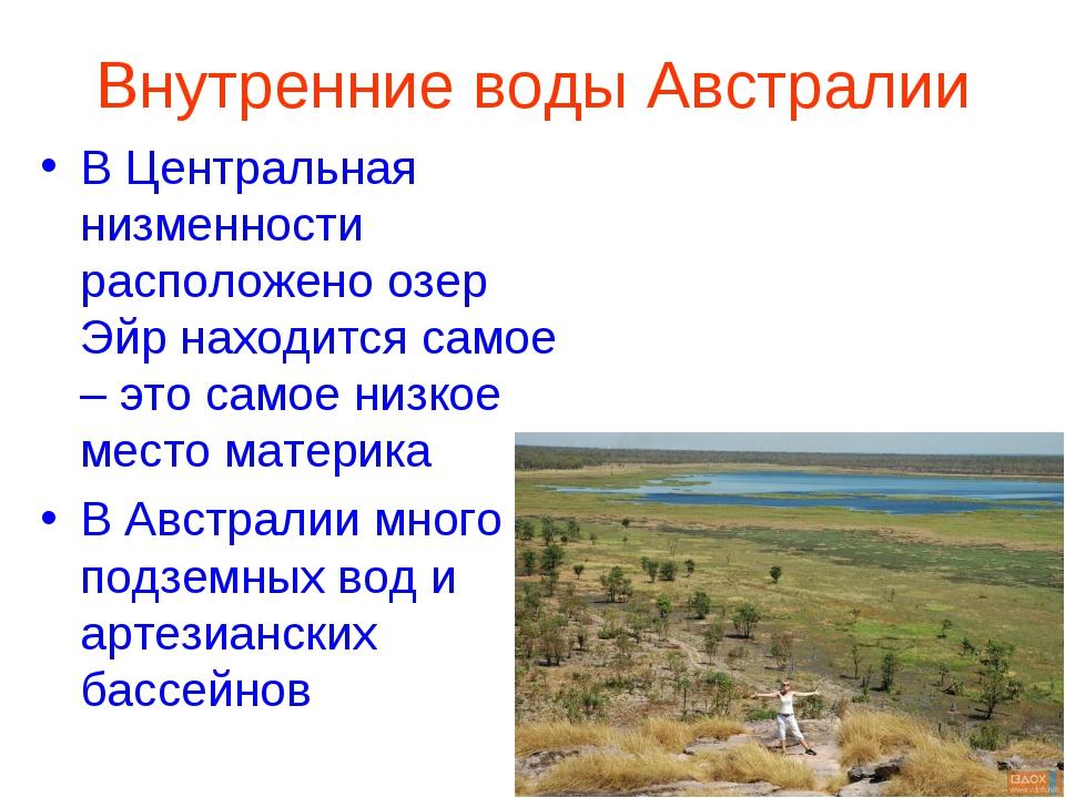 Внутренние воды Австралии В Центральная низменности расположено озер Эйр нахо...