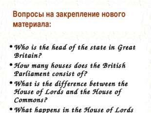 Вопросы на закрепление нового материала: Who is the head of the state in Grea