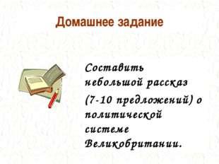 Домашнее задание Составить небольшой рассказ (7-10 предложений) о политическо