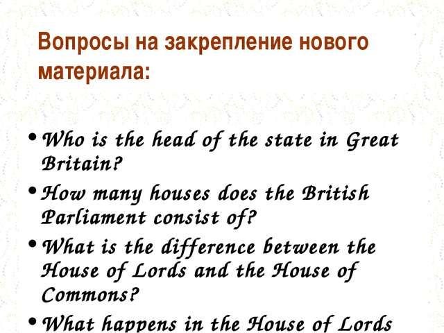 Вопросы на закрепление нового материала: Who is the head of the state in Grea...