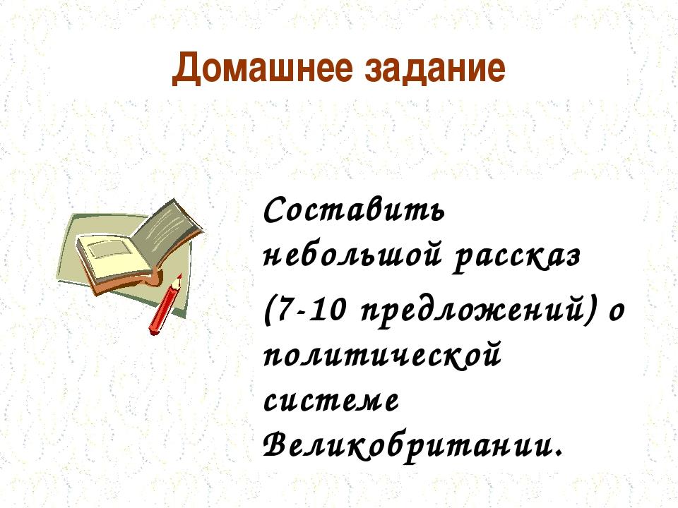 Домашнее задание Составить небольшой рассказ (7-10 предложений) о политическо...