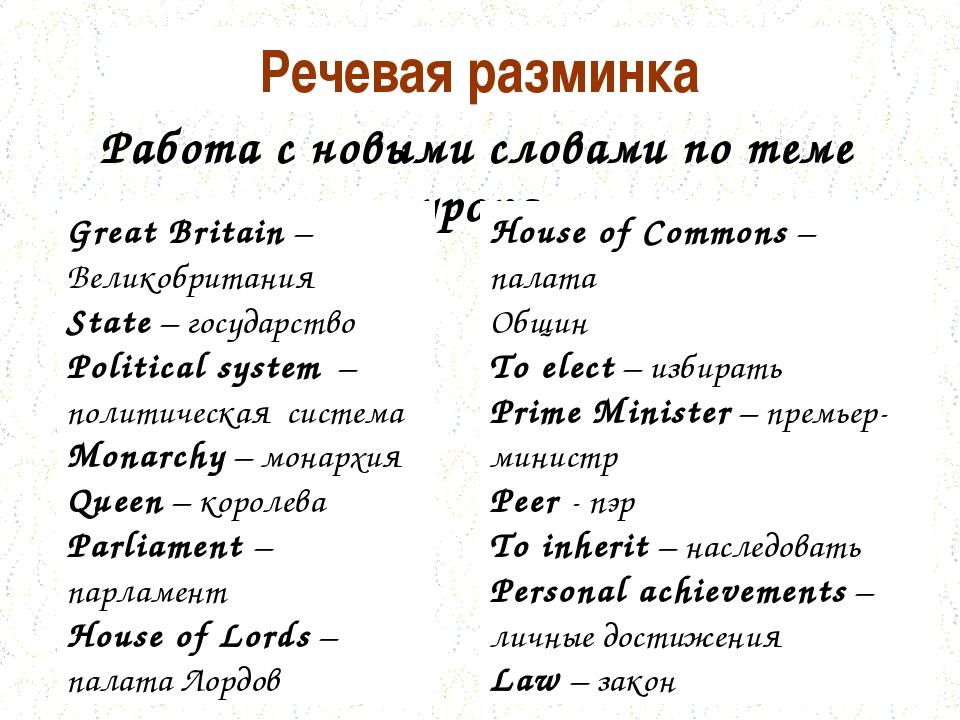 Речевая разминка Работа с новыми словами по теме урока Great Britain – Велико...