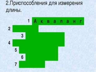 3.Прибор для измерения глубины. 1 А к в а л а н г 2 М е т р 3 4 5 6 7