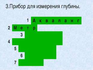 4.Аппарат для изучения морских глубин. 1 А к в а л а н г 2 М е т р 3 Э х о л