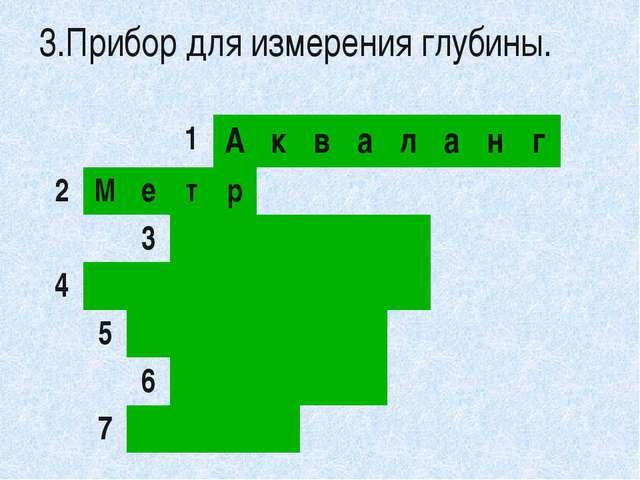 4.Аппарат для изучения морских глубин. 1 А к в а л а н г 2 М е т р 3 Э х о л...