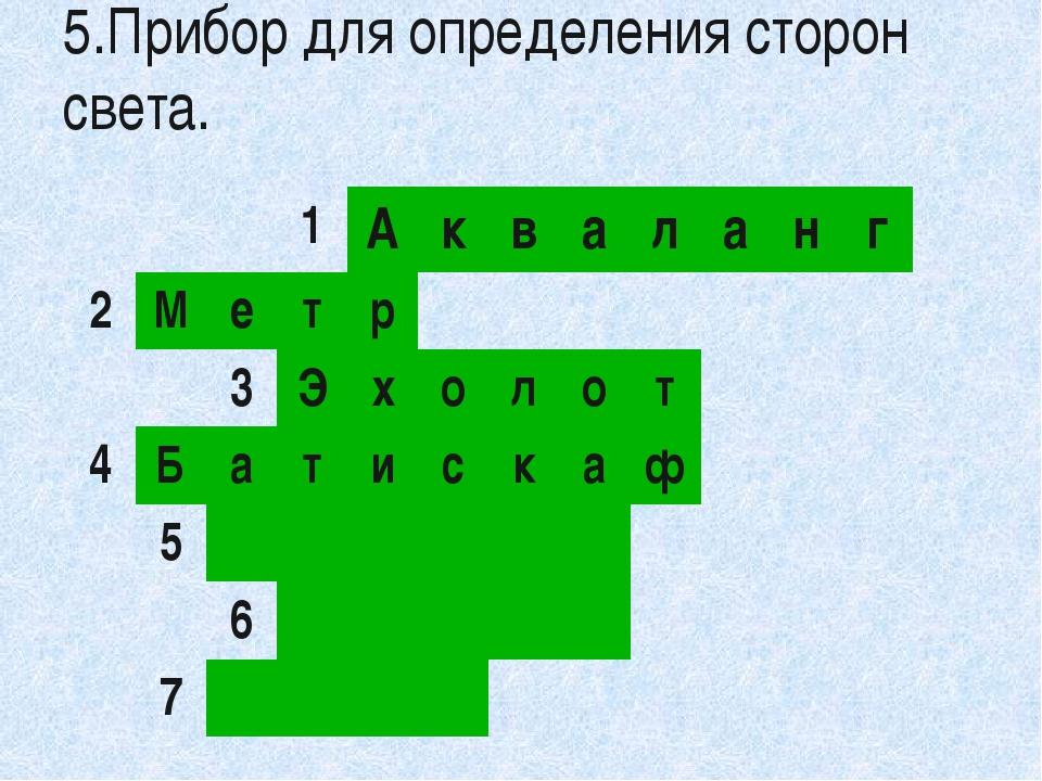 6.Жидкое полезное ископаемое. 1 А к в а л а н г 2 М е т р 3 Э х о л о т 4 Б а...