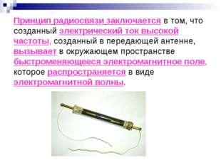 Принцип радиосвязи заключается в том, что созданный электрический ток высокой
