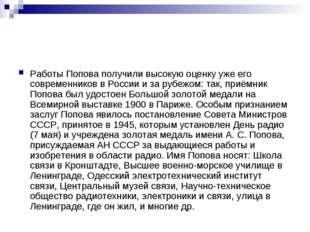 Работы Попова получили высокую оценку уже его современников в России и за руб