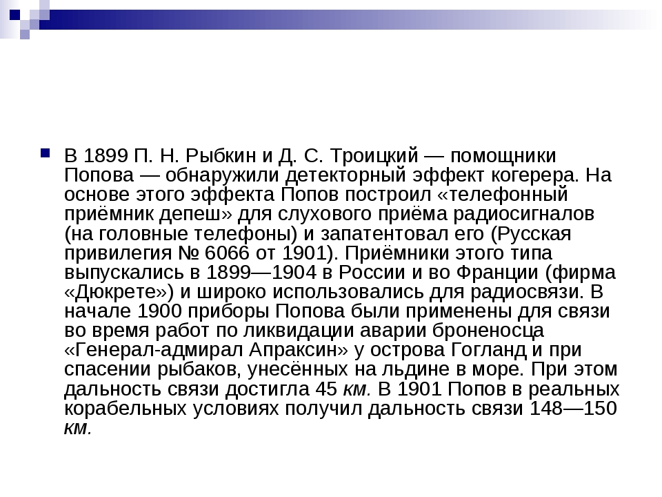 В 1899 П. Н. Рыбкин и Д. С. Троицкий — помощники Попова — обнаружили детектор...