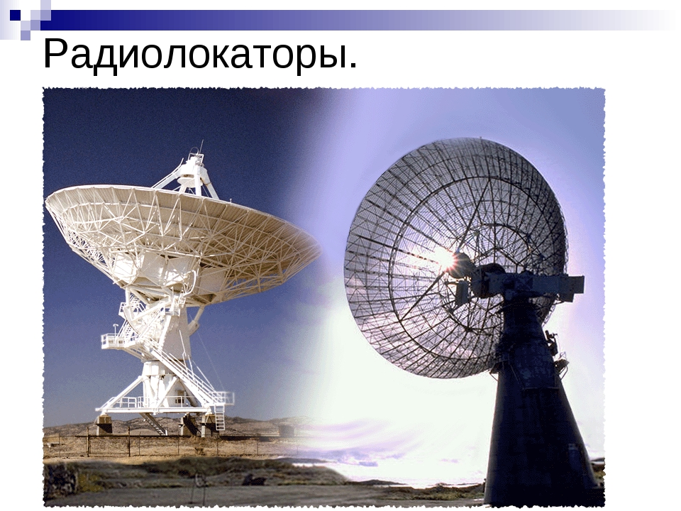 Радиолокаторы.