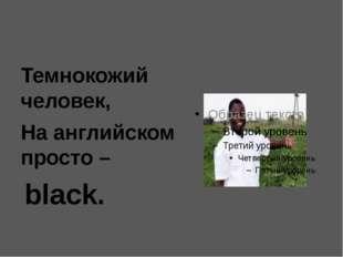 Темнокожий человек, На английском просто – black.