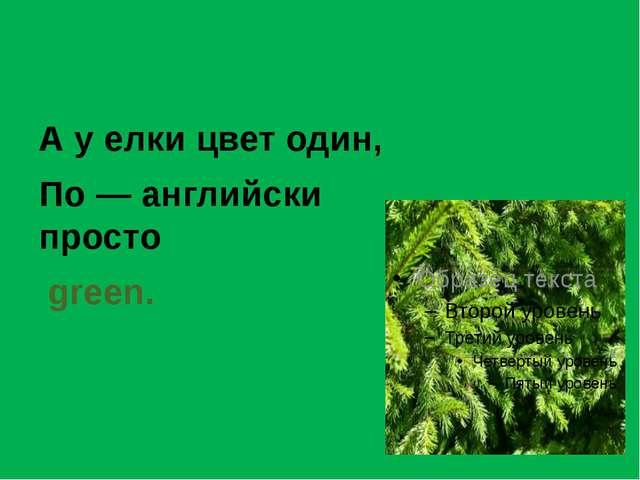 А у елки цвет один, По — английски просто green.