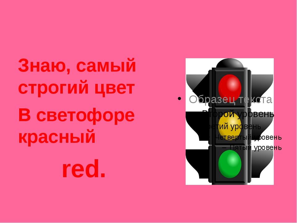 Знаю, самый строгий цвет В светофоре красный red.
