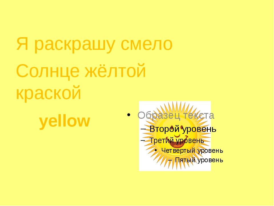 Я раскрашу смело Солнце жёлтой краской yellow